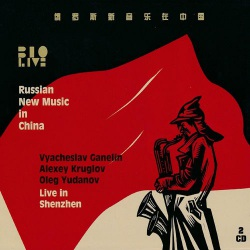 Russian New Music in China - Live in Shenzhen