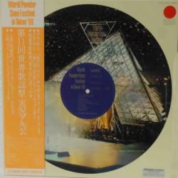 World Popular Song Festival Tokyo 80 (JP Gatef)