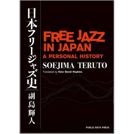Free Jazz in Japan - A Personal History